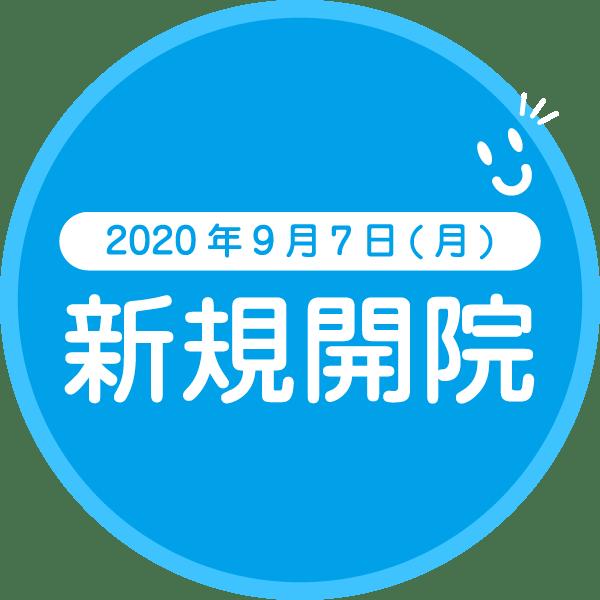 2020年9月7日(月)新規開院